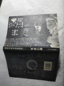 康笑宇读书漫画精粹·笑看江湖