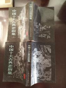 中国十大古典悲剧集(上下)
