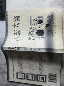 小葱大酱(插图本幽默散文丛书)