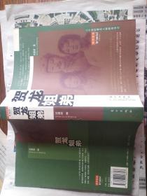 贺龙姐弟(东方文化书系)