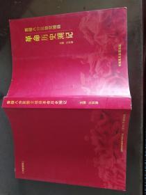 晋绥八分区暨交城县革命历史溯记