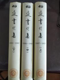 胡适书信集(全三册)