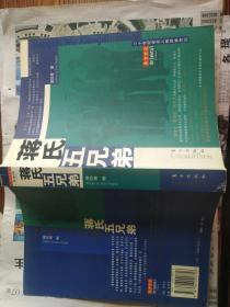 蒋氏五兄弟(东方文化书系)