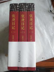 张庚日记(全三册)