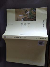 真水无香(美学散步丛书)