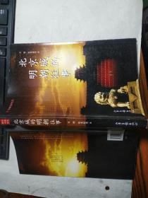 北京城的明朝往事(古城觅踪书系)