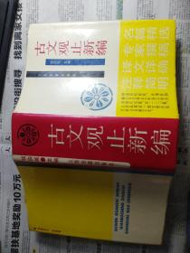 古文观止新编(一卷本)