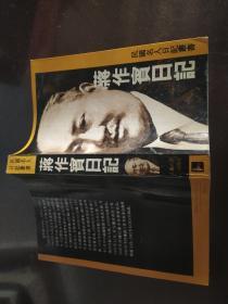 蒋作宾日记(民国名人日记丛书)