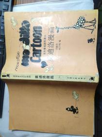 莫迪洛漫画全集(世界幽默大师连环漫画丛书)