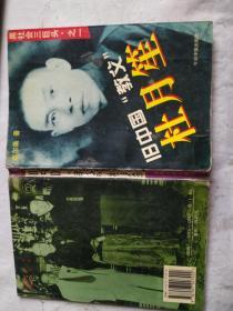 """旧中国""""教父""""杜月笙"""
