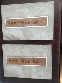第五才子书施耐庵水浒传(上下)