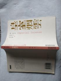 皇室烟云(清史别丛·德龄公主文集)