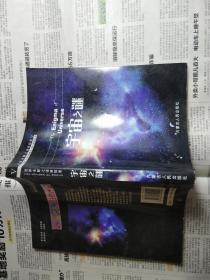 宇宙曹红玉之谜(世界未解之谜新探索V)