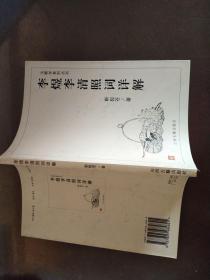 李煜李清照词详解(注释学系列丛书)
