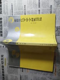 中国近代货币金融史简编