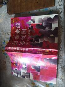 """位卑未敢忘忧国—""""文化大革命""""上书集"""