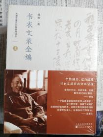 书衣文录全编(全三册)