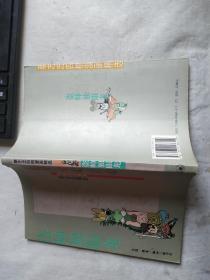 盗帅独眼龙(蔡志忠四格漫画精选)