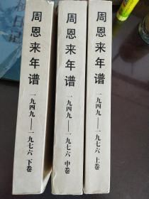 周恩来年谱(1949-1976)(上中下)