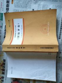 莫斯科中山大学《国际评论》1926-1927(中共党史资料丛书)