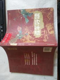 战车呼啸 :中国古代的战争传奇