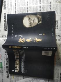 特工老板徐恩曾(杨者圣民国人物系列)