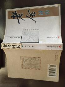 老舍评传 (中国现代作家评传丛书)