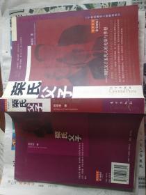 荣氏父子-四代父子五代人的光荣与梦想(东方文化书系)
