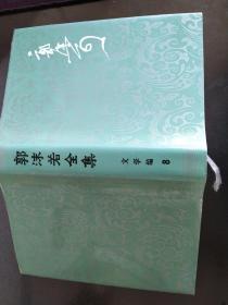 郭沫若全集•文学编·第八卷