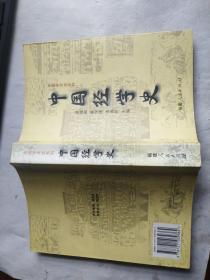 中国经学史(中国学术史系列)