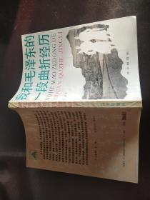 我和毛泽东的一段曲折经历(原名:我和毛泽东曾是乞丐)