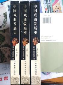 中国戏曲发展史(第1-3卷)