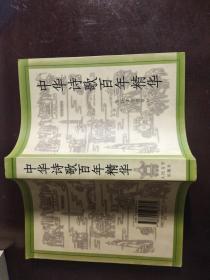 中华诗歌百年精华