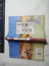 千古冤·无情剑(清朝奇案丛书)