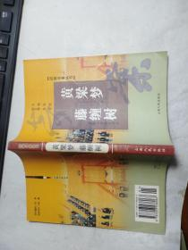 黄粱梦·藤缠树(清朝奇案丛书)