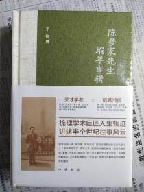 陈梦家先生编年事辑