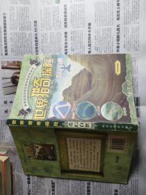 世界猎奇探险·奇幻自然(少年儿童最喜爱的奇趣知识丛书)