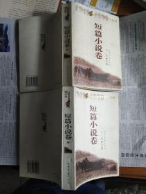 短篇小说卷(上下)(山西文艺创作五十年精品选1949-1999)