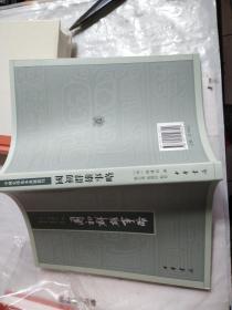 国初群雄事略(中国史学基本典籍丛刊)