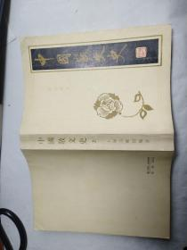 中国散文史(上)