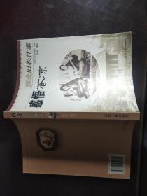 西北旧影往事:感悟苍凉+江苏旧影往事:杏花烟雨