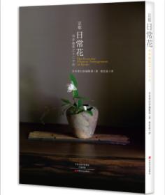 京都日常花:日本市井花艺软装9787554214626中国海关书店