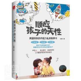 顺应孩子的天性9787513936095中国海关书店