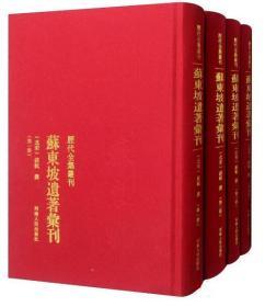 (精)苏东坡遗著汇刊(全十八册)1I18g