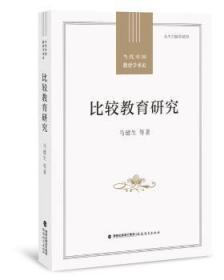 全新正版图书 比较教育研究马健生福建教育出版社有限责任公司9787533488581中国海关书店