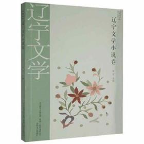2021辽宁文学小说卷9787531360230中国海关书店
