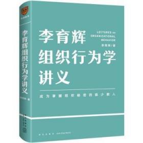 李育辉组织行为学讲义9787513345132中国海关书店