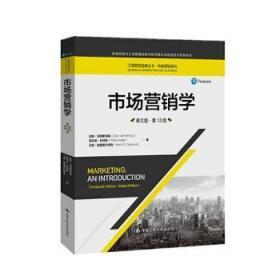 市场营销学:英文版9787300277516中国海关书店