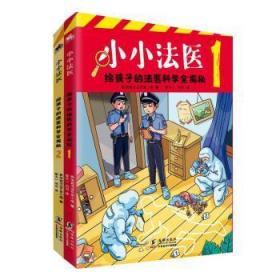 小小法医:给孩子的法医科学全揭秘(全2册)9787511057129中国海关书店