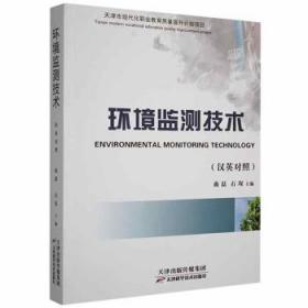 环境监测技术:汉英对照9787557687427中国海关书店